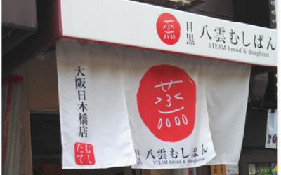 目黒八雲むしぱん 大阪日本橋店