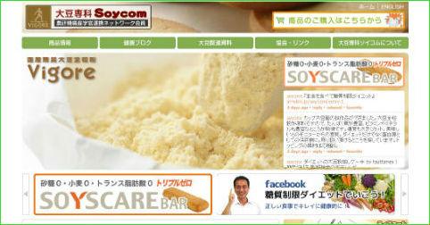 大豆専科ソイコム